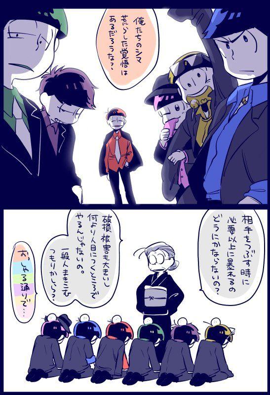 Osomatsu-san Doujinshi Mafia AU