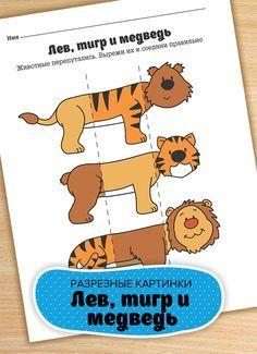 """Разрезные картинки для детей """"Лев, тигр и медведь"""""""