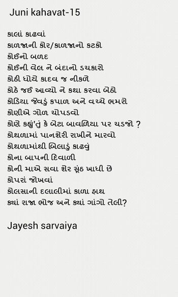 how to say potato in gujrati