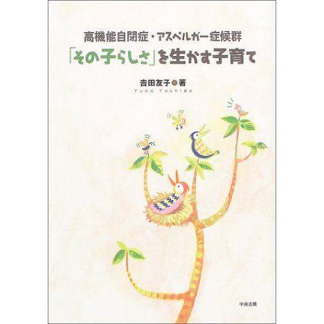 高機能自閉症・アスペルガー症候群 「その子らしさ」を生かす子育て(吉田 友子)の感想