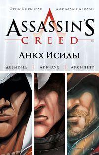 Assassin`s Creed. Анкх Исиды. Эрик Корбиран, Джиллали Дефали