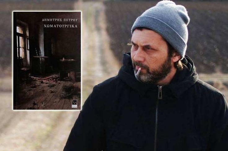 Η ποιητική συλλογή «Χωματουργικά» του Δημήτρη Πέτρου, εκδόσεις Μικρή Άρκτος, παρουσιάστηκε στο Public Καβάλας.