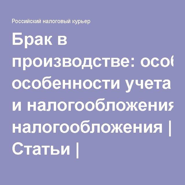 Брак в производстве: особенности учета и налогообложения | Статьи | Российский налоговый курьер