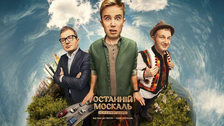 Чудесный украинский сериал, красивые виды, костюмы, юмор, самоирония...