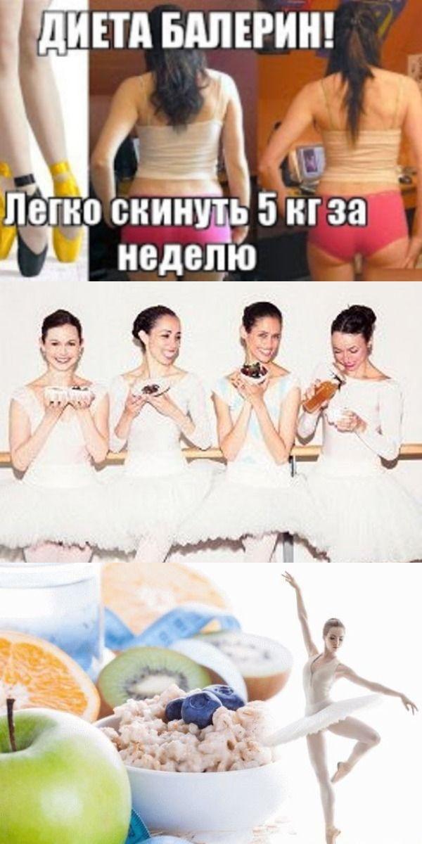 Диета На Неделю Балерин. Диета балерин