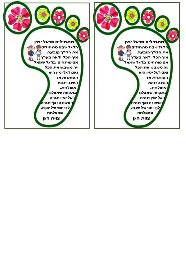 teaching rosh hashanah to preschoolers