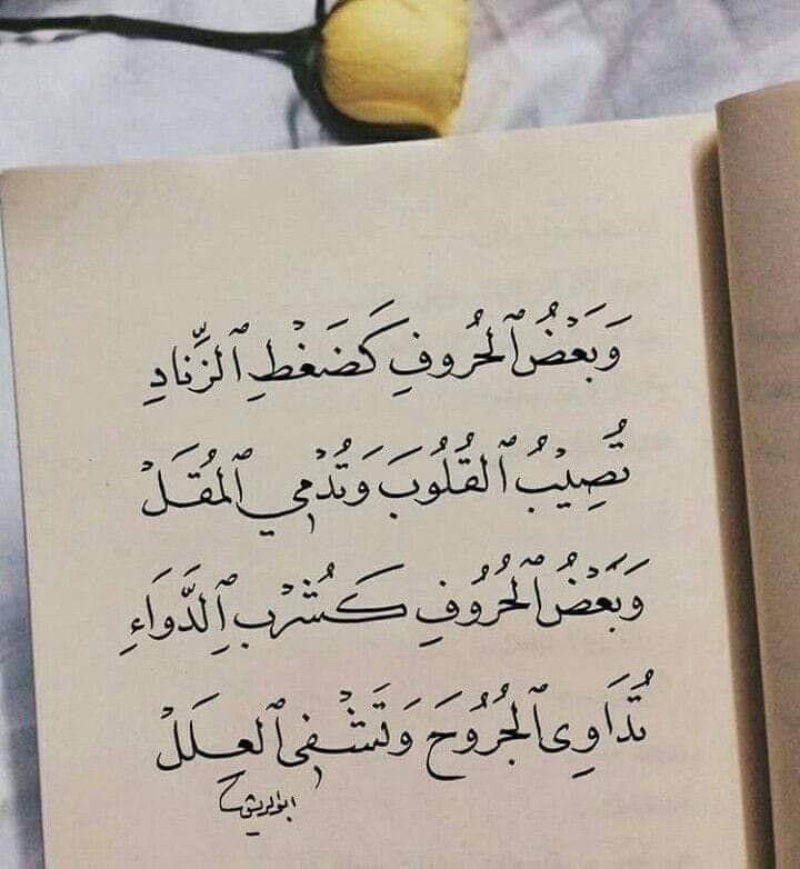 راقي كلام خط جميل حلو Wise Words Quotes Quotes For Book Lovers Language Quotes