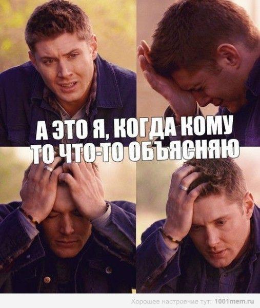 Supernatural в дневнике ' Kiss me