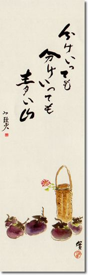 Japanese poem Haiku by Santoka TANEDA (1882~1940) Going further into them / And further into them / Still more green mountains