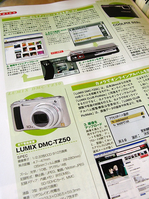 This is a review article of Nikon coolPix S52c and Panasonic Lumix DMC-TZ50 that my husband wrote.   Both of them are Wi-Fi digital camera which can up-load the images to a specific site by wireless.    PC-Fan 6/15号に掲載  Canon PowerShot G7     ashleyfurnituredurhamnc.wordpress.com  ashleyfurnitureashevillenc.wordpress.com  ashleyfurniturehickorync.wordpress.com