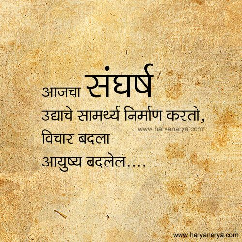 31 best images about Marathi Quotes and Poems on Pinterest | What it takes Running away and ...
