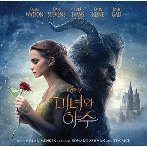 OST / (映画)BEAUTY AND THE BEAST (KOREAN EDITION) [ OST ] [CD] :韓国音楽専門ソウルライフレコード