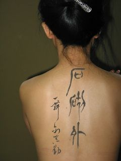 spine tattoo for woman-calligraphy script, motivational quotes, phrases, vertical text