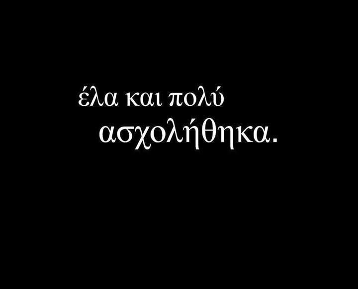 xaxaxaxa Greek quotes