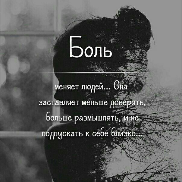 Pin By April Wanderfil On Krasivo Skazano Wise Quotes Russian Quotes Mood Quotes