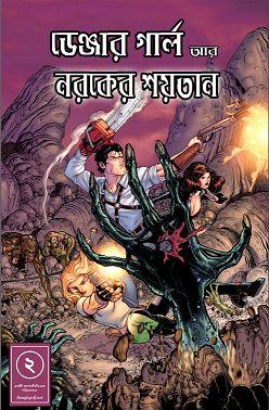Danger Girl O Noroker Soytan 2 - Bangla Comics Pdf - ডেঞ্জার গার্ল আর নরকের শয়তান ০২ - বাংলা কমিক্স - Allbanglaboi- Free Bangla Pdf Book Download