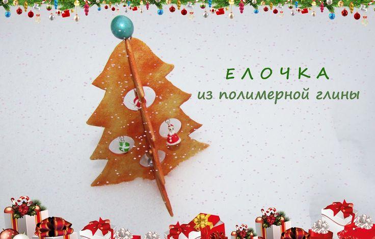 НОВОГОДНЯЯ ИГРУШКА: елочка, дед мороз, подарки, шарики из ПОЛИМЕРНОЙ ГЛИНЫ!