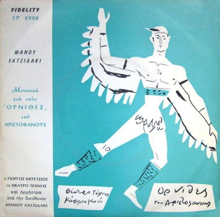 «Όρνιθες του Αριστοφάνους» [Fidelity, 1960]. Έργο 16 (1959). Μουσική και τραγούδια για την κωμωδία του Αριστοφάνη που ανέβηκε από το Θέατρο Τέχνης. Εξώφυλλο: Γιάννης Τσαρούχης.