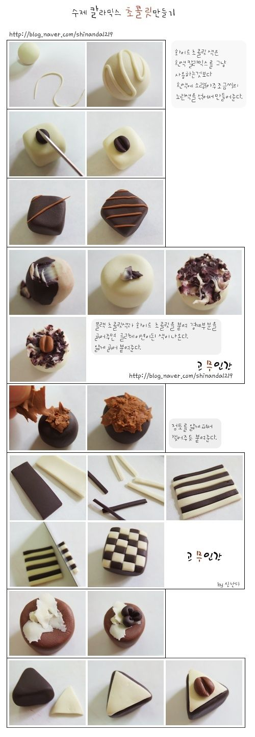 Chocolate eraser :: Naver blog