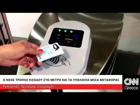 ΩΡΑ ΗΜΑΣ ΗΔΗ ΕΞ ΥΠΝΟΥ ΕΓΕΡΘΗΝΑΙ: Έρχονται ηλεκτρονικές κάρτες με Chip RFID...