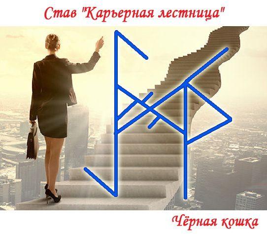 """Став """"Карьерная лестница"""""""