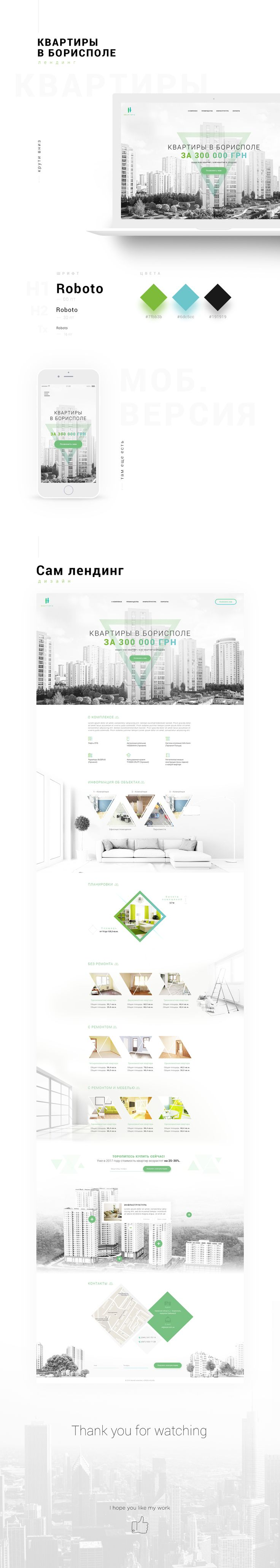 Apartments in Borispol : Landing on Behance