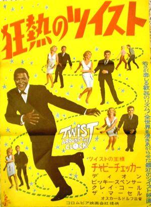 Twist Around the Clock (1961) Japanese movie poster
