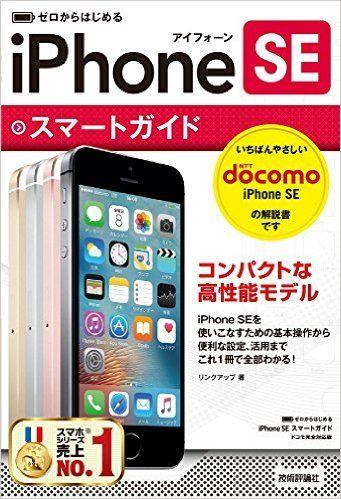 ゼロからはじめる iPhone SE スマートガイド ドコモ完全対応版 : リンクアップ : 本 : Amazon.co.jp