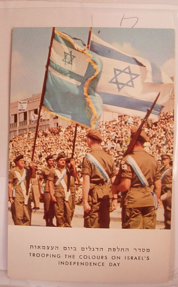 Ethnic Judaica Trooping the colors Israels Independence day postcard star of David Jewish flag. $15.00, via Etsy.
