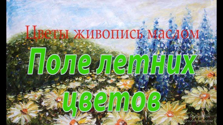 Поляна летних цветов - полевые цветы - живопись мастихином