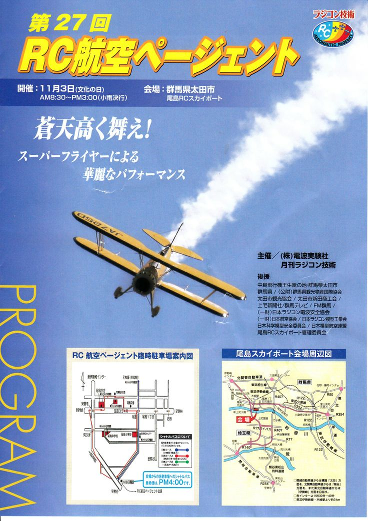 2013RC航空ページェント http://wp.me/p3kxHi-D0