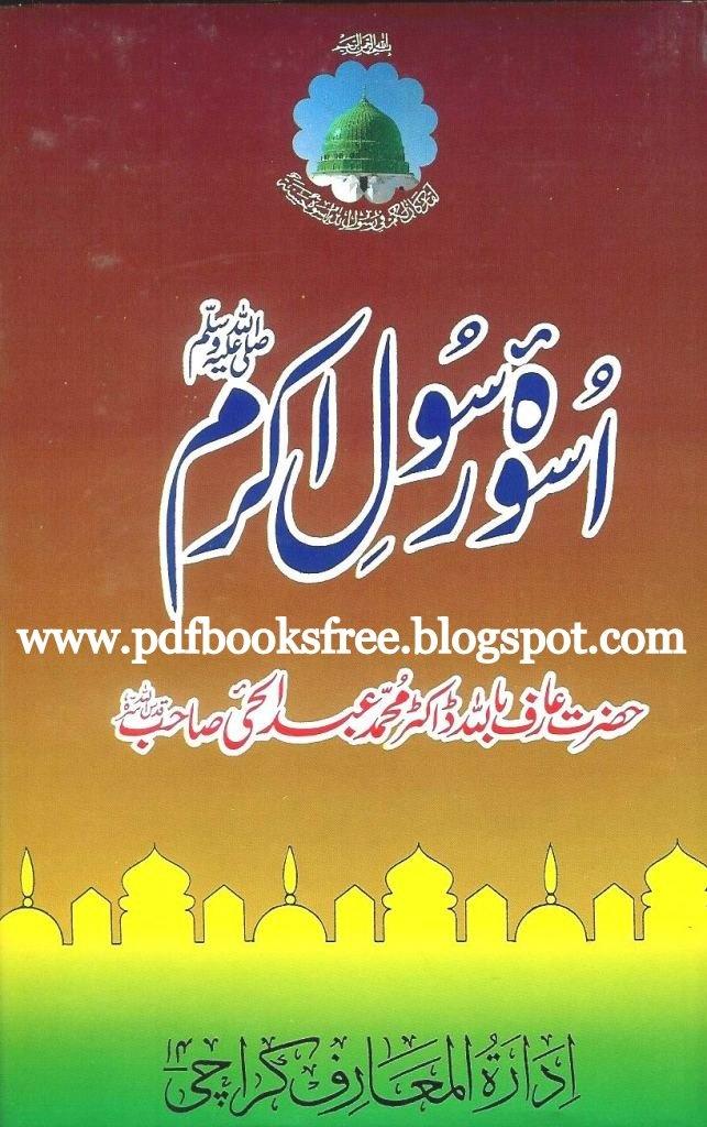Uswa E Rasul Akram Saw In Urdu