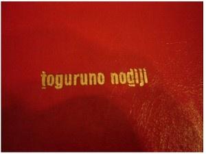 Nuba Krongo New Testament / Toguruno Nodiji / Kita:b k-Alla ma toguruno nodiji ka Yasu / Sudanese Church / 263P / 1999 / First Published in 1963