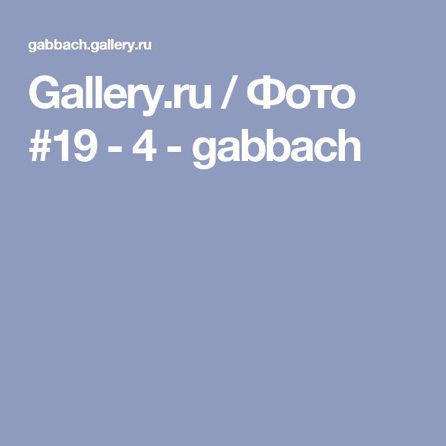 Gallery.ru / Фото #19 - 4 - gabbach