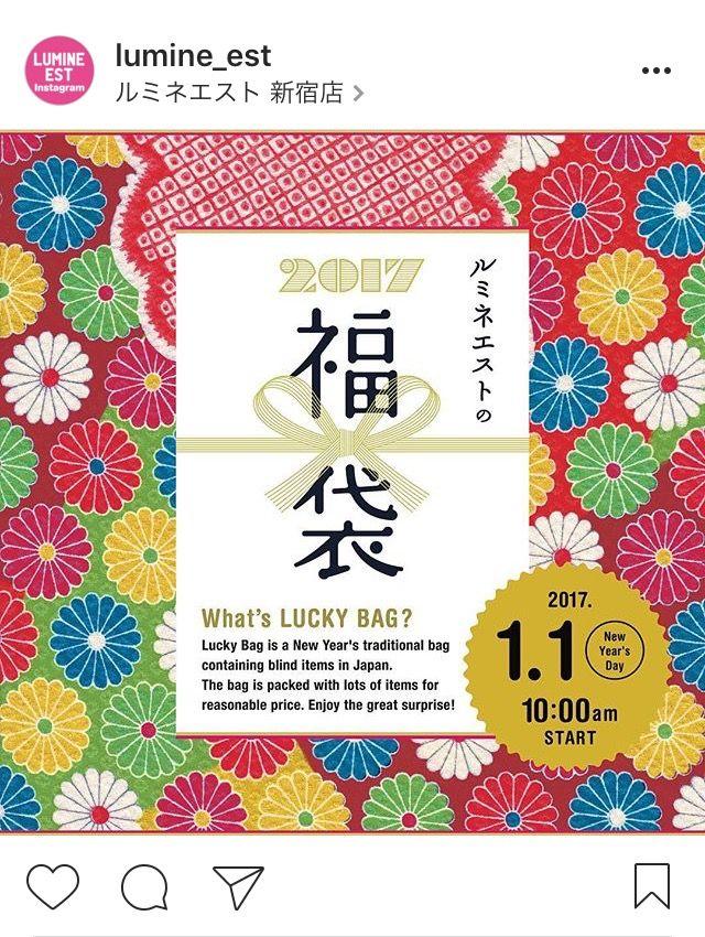 福袋 年末年始 happybag ふくぶくろ バナー banner 広告 ルミネ 千代紙 和紙 折り紙 花柄 鹿の子 菊 カラフル