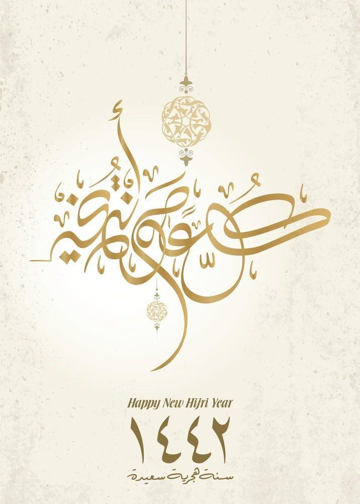 صور معايدات رأس السنة الهجرية 1442 تهنئة العام الهجري الجديد Hijri Year Islam Beliefs Islam