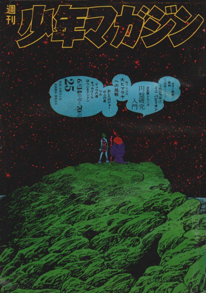 Tadanori Yokoo (1931-) – Couverture du magazine Shonen (1970)