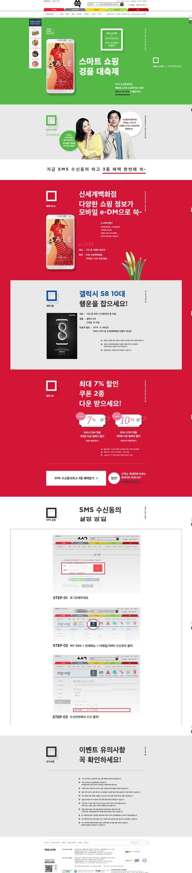 #2017년4월1주차 #SSG #스마트쇼핑 경품 대축제www.ssg.com