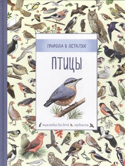 Птицы. Энциклопелия для детей. Определитель, 274 руб.