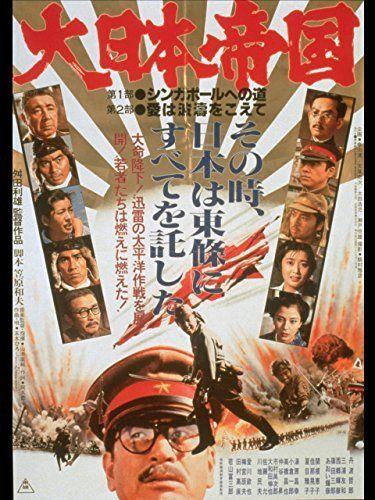 大日本帝国 (1982, JPN): ☆3