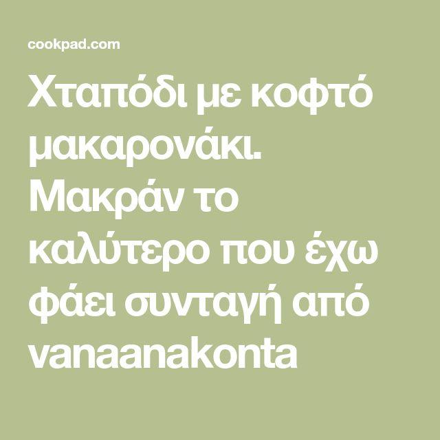 Χταπόδι με κοφτό μακαρονάκι. Μακράν το καλύτερο που έχω φάει συνταγή από vanaanakonta