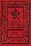 Черные флаги. Начните читать книги Мейсснер Януш в электронной онлайн библиотеке booksonline.com.ua. Читайте любимые книги с мобильного или ПК бесплатно и без регистрации.