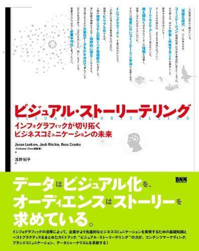 ビジュアル・ストーリーテリング -インフォグラフィックが切り拓くビジネスコミュニケーションの未来 Jason Lankow, http://www.amazon.co.jp/dp/4861008735/ref=cm_sw_r_pi_dp_rZBesb1TKSG7Q