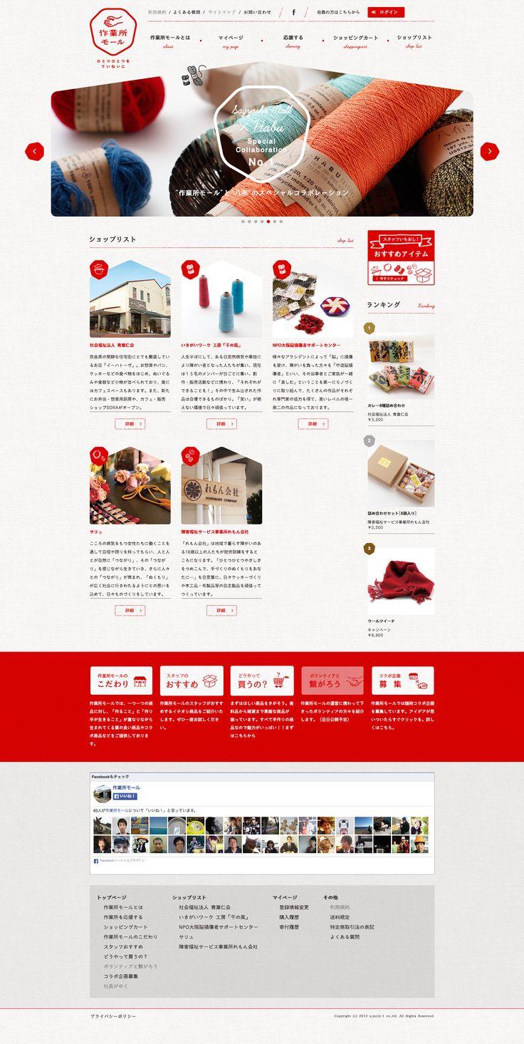 http://sagyo-mall.com/ 作業所モール