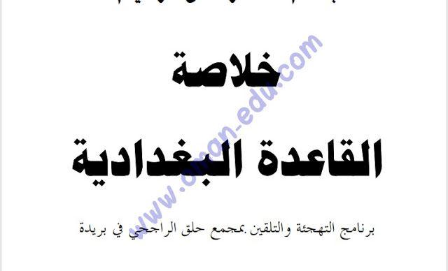 كتاب خلاصة القاعدة البغدادية للأطفال تأسيس العربي Blog Posts Home Decor Decals Blog