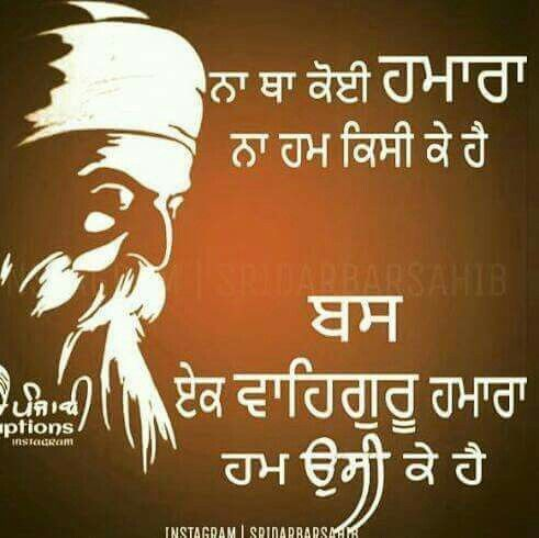 Waheguru G Punjabi Quotes T Punjabi Quotes Thoughts