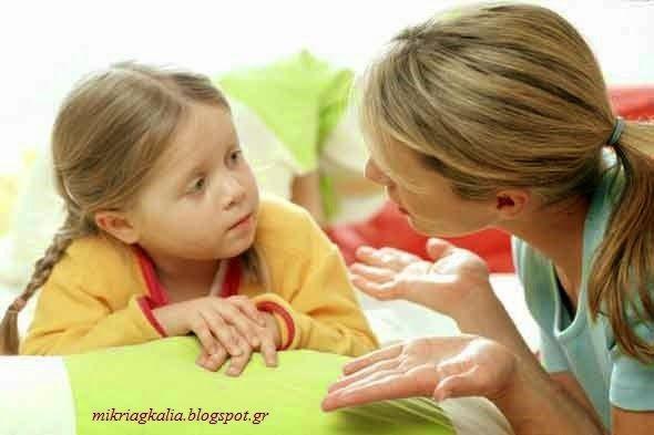 Μικρή Αγκαλιά: Διόρθωση Λαθών