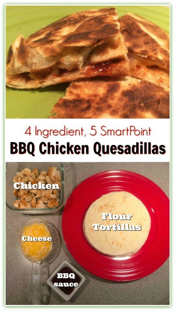 Weight Watcher Friendly Barbecue Chicken Quesadillas. A quick and easy dinner idea that is just 5 SmartPoints per serving. (scheduled via http://www.tailwindapp.com?utm_source=pinterest&utm_medium=twpin&utm_content=post127353359&utm_campaign=scheduler_attribution)