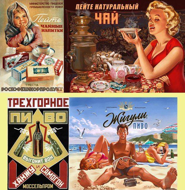 Советская реклама: какой она была и как ее перерисовал современный художник…