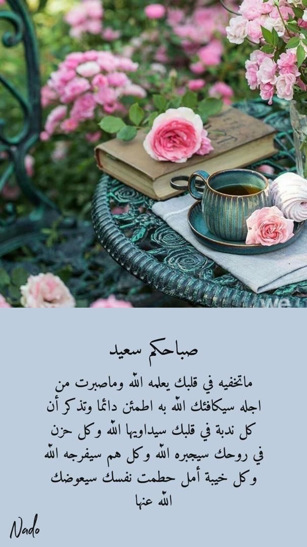 Image Shared By Nadeen Abazeed Find Images And Videos About Coffee Morning And Ara Beautiful Morning Messages Good Morning Images Flowers Good Morning Arabic